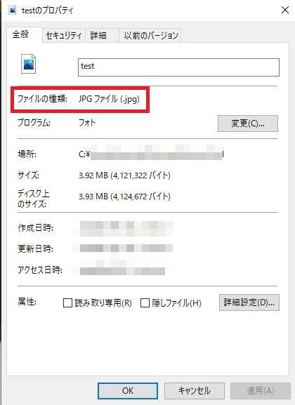 jpg file property